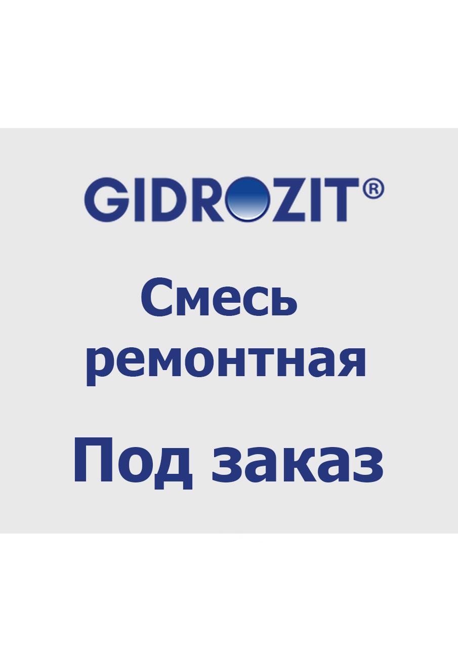 Гидрозит Одесса